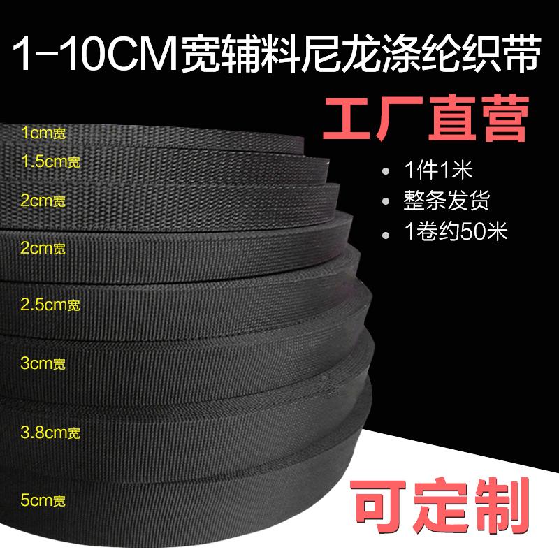 工厂直营1-10CM宽辅料尼龙涤纶织带丙纶pp箱包带背包打包捆绑带子