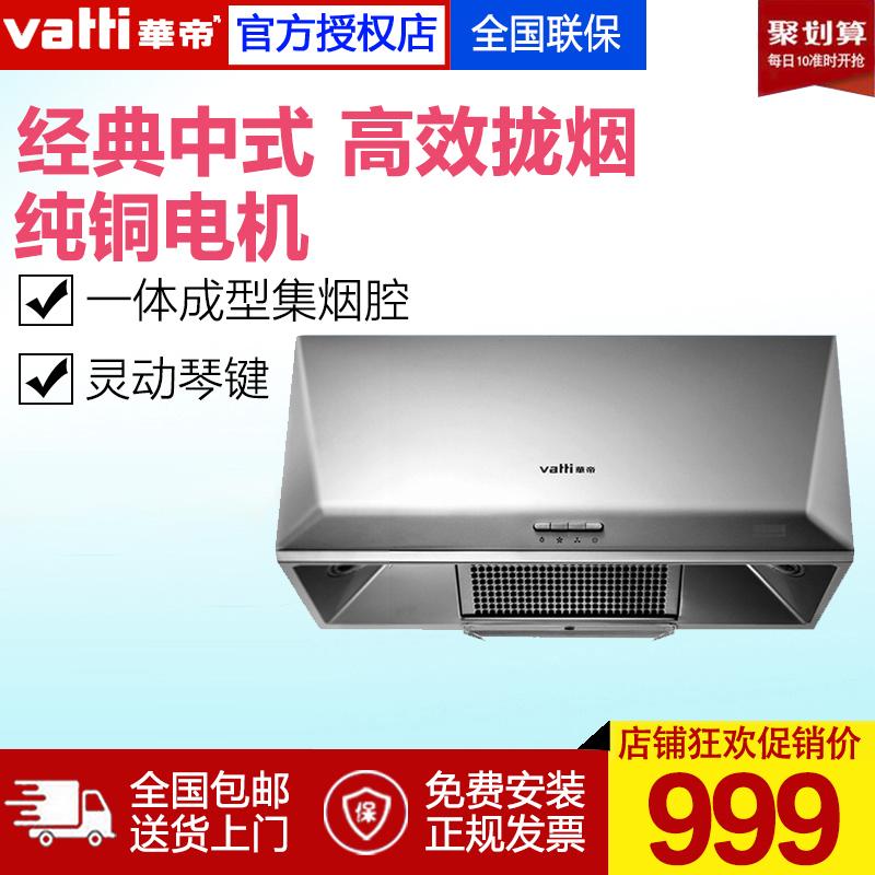 Vatti/�A帝 CXW-200-i11006抽油���C家用�吸式中式老式���C特�r