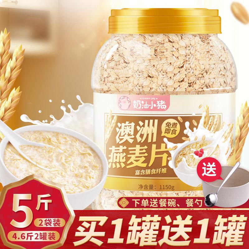 燕麦片5斤2罐早餐即食冲饮麦片无糖精非脱脂纯麦片健身代餐食品