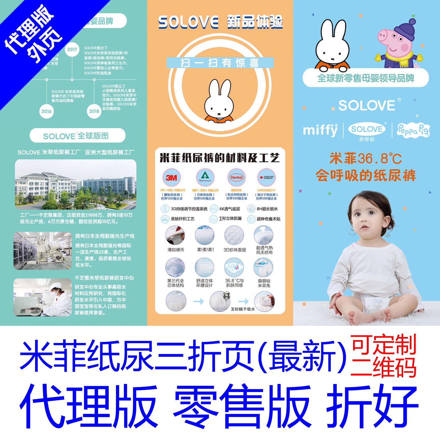 Брошюры для пеленок Miffy один Визитная карточка (плюс новый товар новинка ) Плакат бесплатная доставка по китаю Настраиваемый