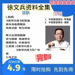 徐文兵中医养生全集各类讲座黄帝内经饮食滋味视频音频