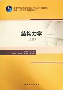 正版包邮 结构力学 上册 吕恒林 主编 高校土木工程专业规划教材 中国建筑工业出版社