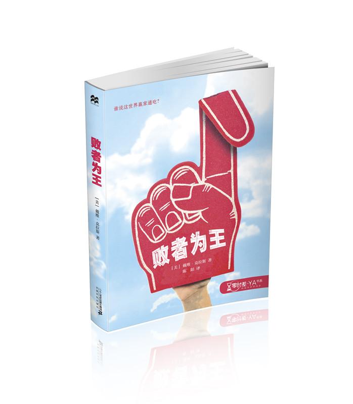 正版包邮 败者为王 戴维克拉斯陈阳 书店 爱情小说书籍 书