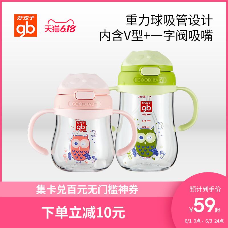 gb好孩子婴儿鸭嘴杯儿童水杯宝宝学饮杯吸管杯防胀气训练杯幼儿园