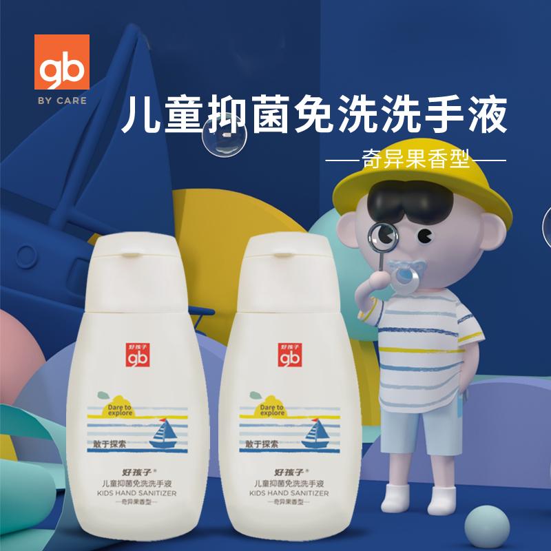 gb好孩子婴儿儿童抑菌消毒酒精免洗便携洗手液凝胶清洁剂100ml*2