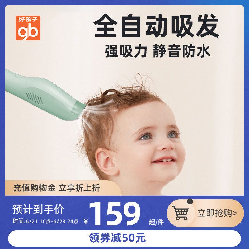 gb好孩子婴儿自动吸发理发器宝宝剃头神器儿童推子剪发器静音
