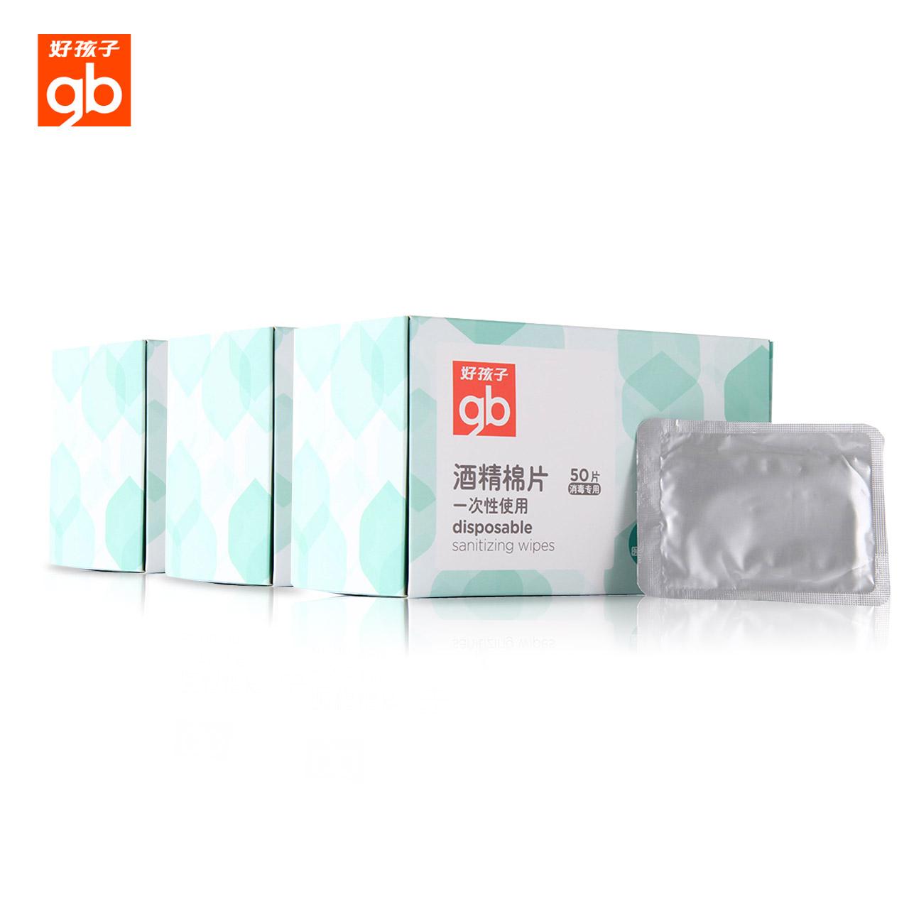 好孩子新生兒酒精棉片 除菌消毒清潔嬰兒 一次性50片^~3盒 eta