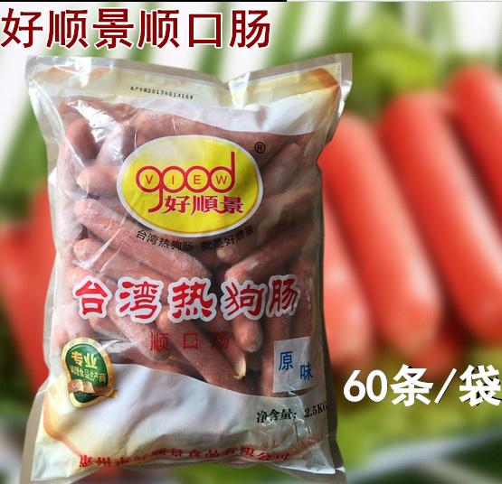 好顺景顺口肠 台湾热狗肠60条装2.5kg手抓饼搭配原味烧烤香肠包邮