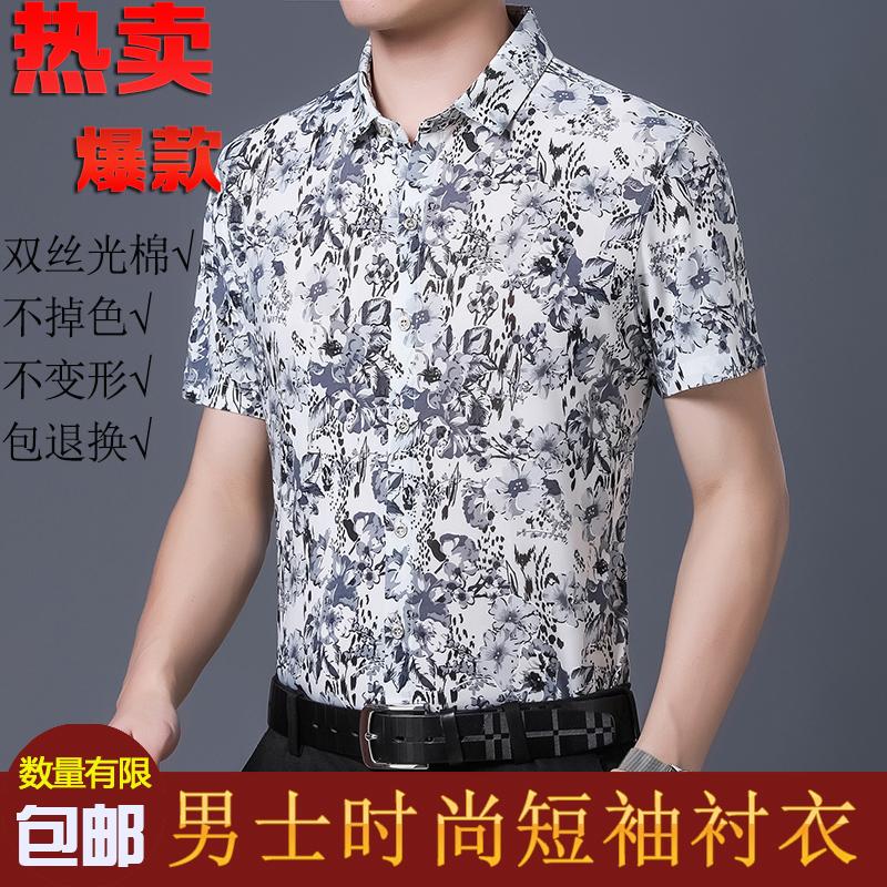 2020夏季新款碎花短袖衬衫男丝光棉质中年男士衬衫薄款印花衬衣男
