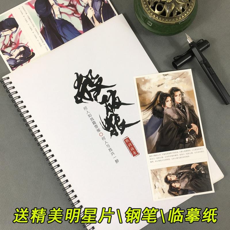 杀破狼语录歌词priest周边女生字帖