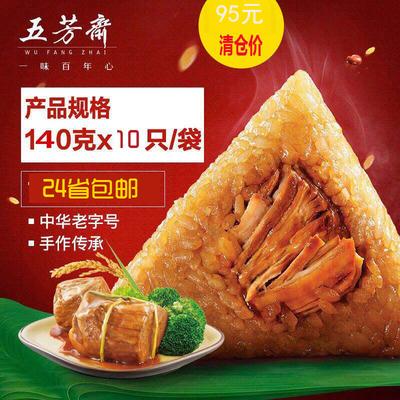 五芳斋鲜肉粽子真空140g*10只大粽子早餐粽嘉兴特产