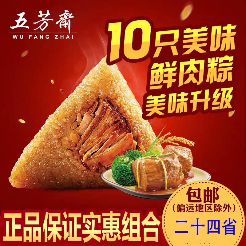 五芳斋粽子鲜肉粽蛋黄肉粽豆沙粽新鲜大粽子多口味旗舰店嘉兴粽子