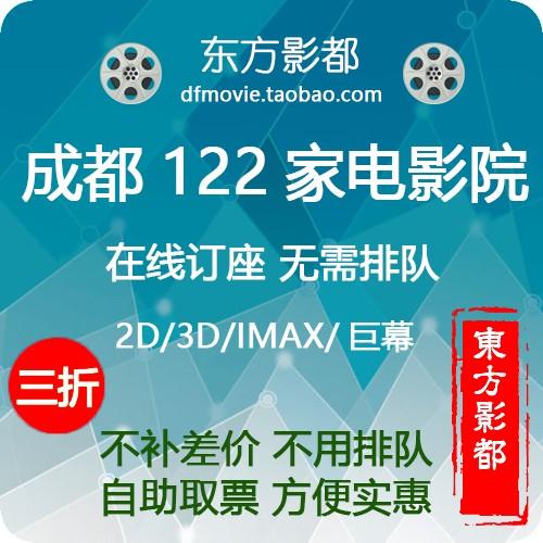 成都电影票金牛锦华万达CGV百丽宫UME星美太平洋百老汇嘉禾影城