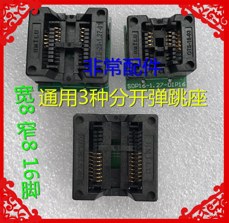 RT809F RT809H分开三种常用SOP弹跳座烧录座弹跳卡座BIOS存储器座