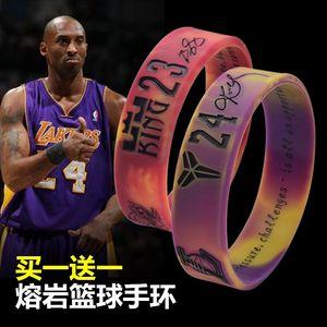 篮球个性科比2018装备简约nba手圈