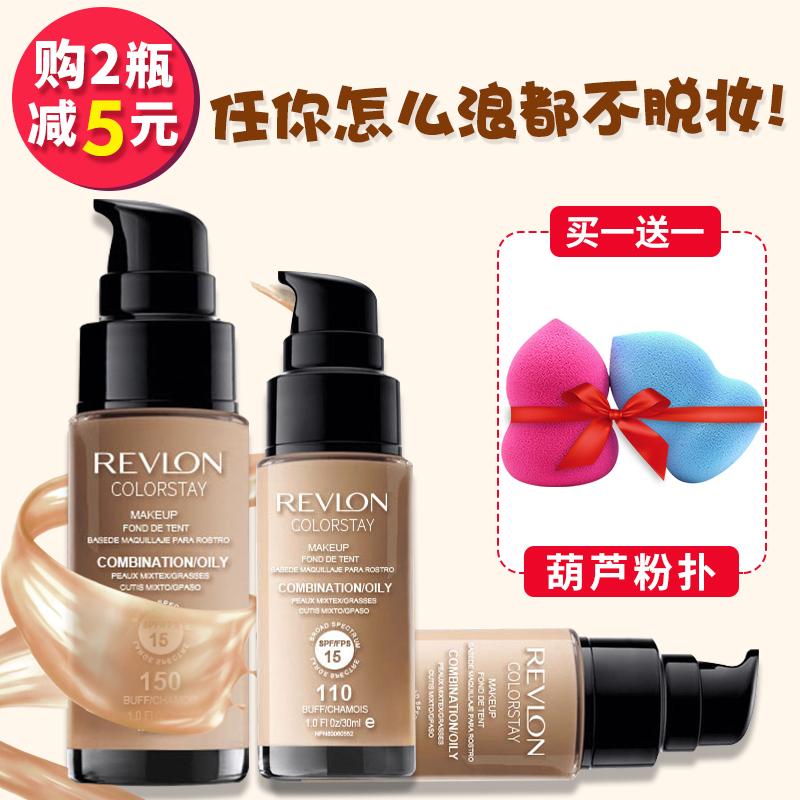 美国正品Revlon/露华浓粉底液24小时不脱色裸妆遮瑕持久保湿控油
