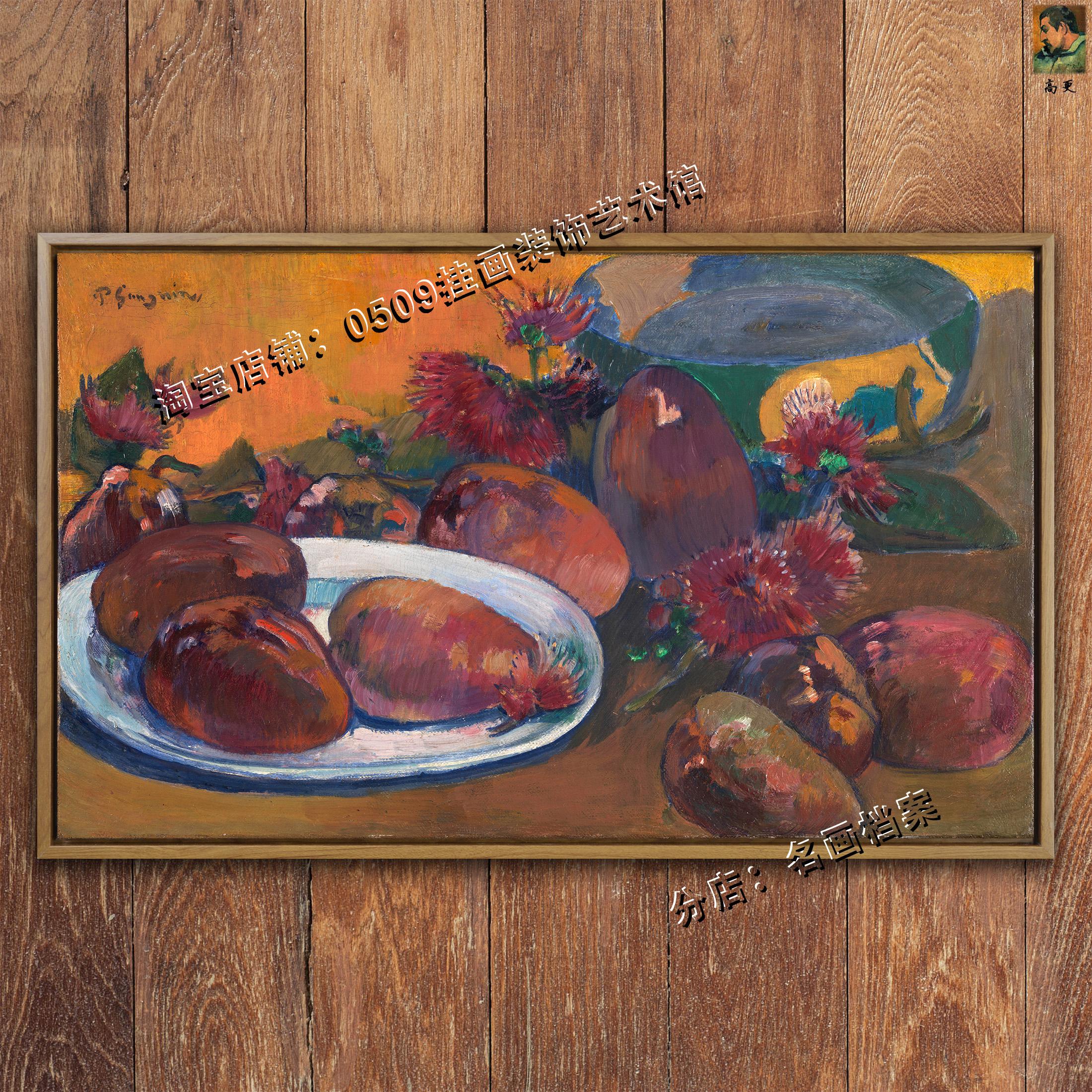 静物与芒果 Nature Morte aux Mangos 静物水果油画 后期印象派画
