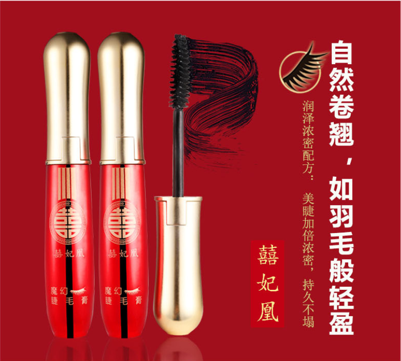 Toffee Black Mascara Waterproof filament long curly not long, long and thin brush head, China Wind Festival