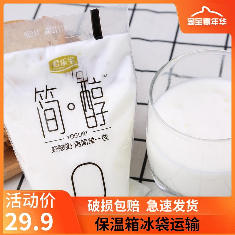君乐宝简醇酸奶 无蔗糖150g*15 袋装网红白袋早餐酸牛奶整箱特价