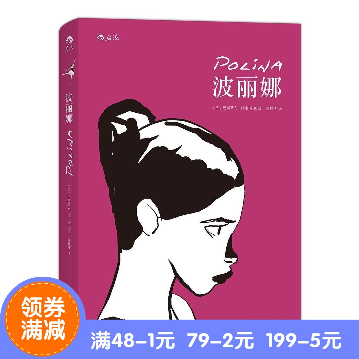 正版 包邮 波丽娜 法国2012年度漫画评论大奖作品,带给你关于跳舞、关于成长、关于抉择的心灵触动 北京联合出版