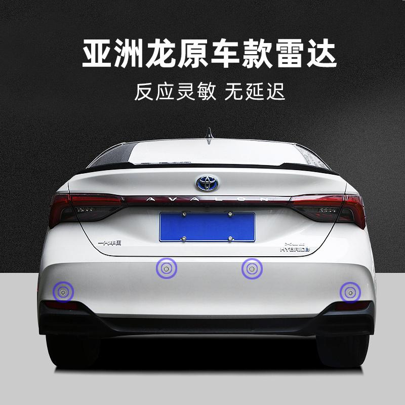 丰田亚洲龙倒车雷达改装专用高配原车升级前后探头盲点感应器雷达