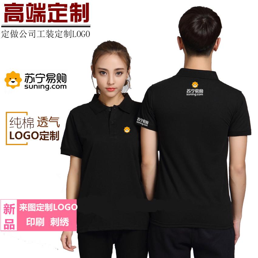 苏宁易购夏季短袖工作服定制酒店 餐饮服务员工装广告衫t恤印logo