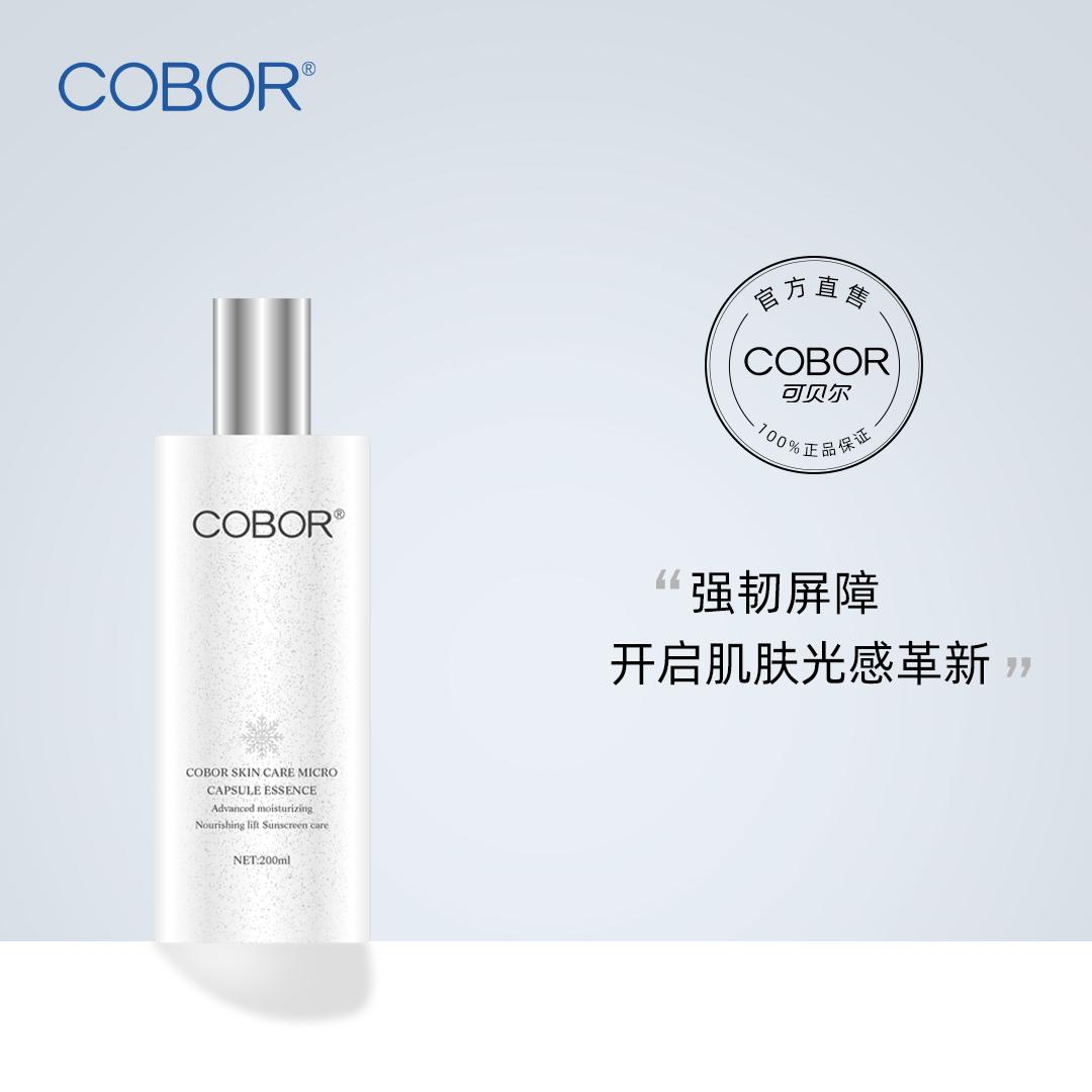 可贝尔光蕴微囊精华液舒缓肌肤粗糙干燥无光泽好用吗