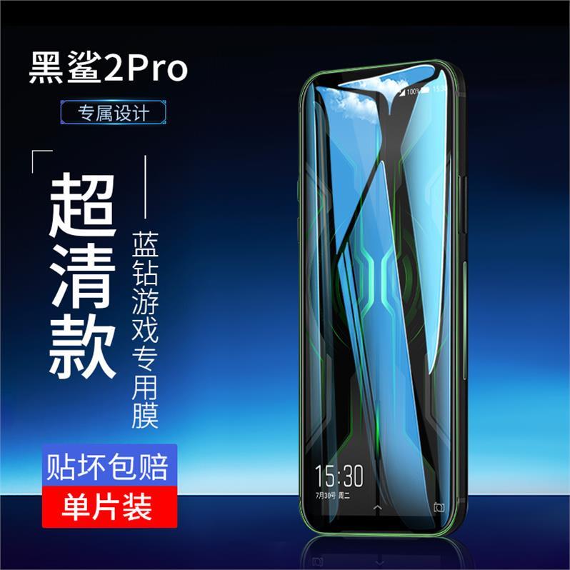 小米黑鲨2代钢化膜2p贴膜护眼2pro全屏电竞游戏二代3代por手机11-30新券
