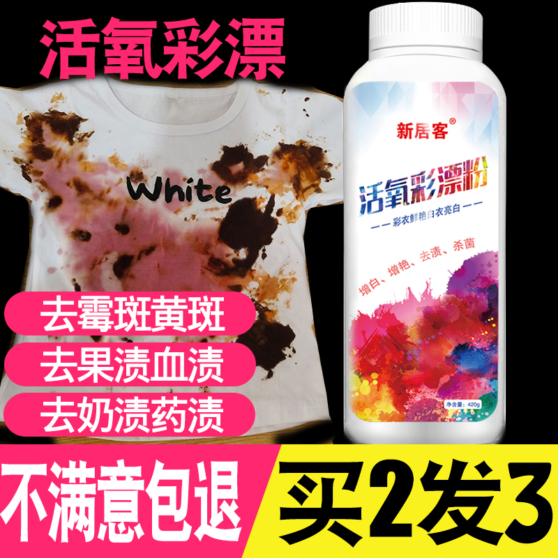 Color bleach powder color clothes general lottery powder household color bleach to remove stains, yellow and whiten baby