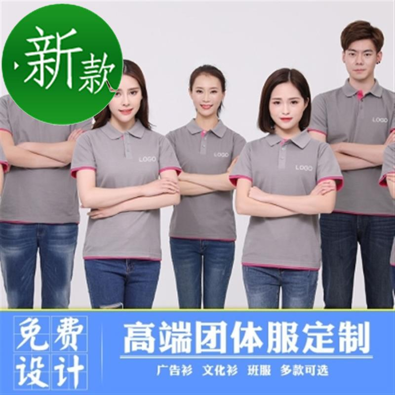 6-system short sleeve DIY printing company can print canteen work clothes mens Polo Shirt