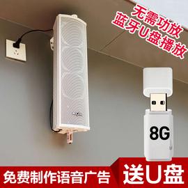 有源音柱U盘SD卡播放室外壁挂防水音箱店铺自带功放防水音柱喇叭