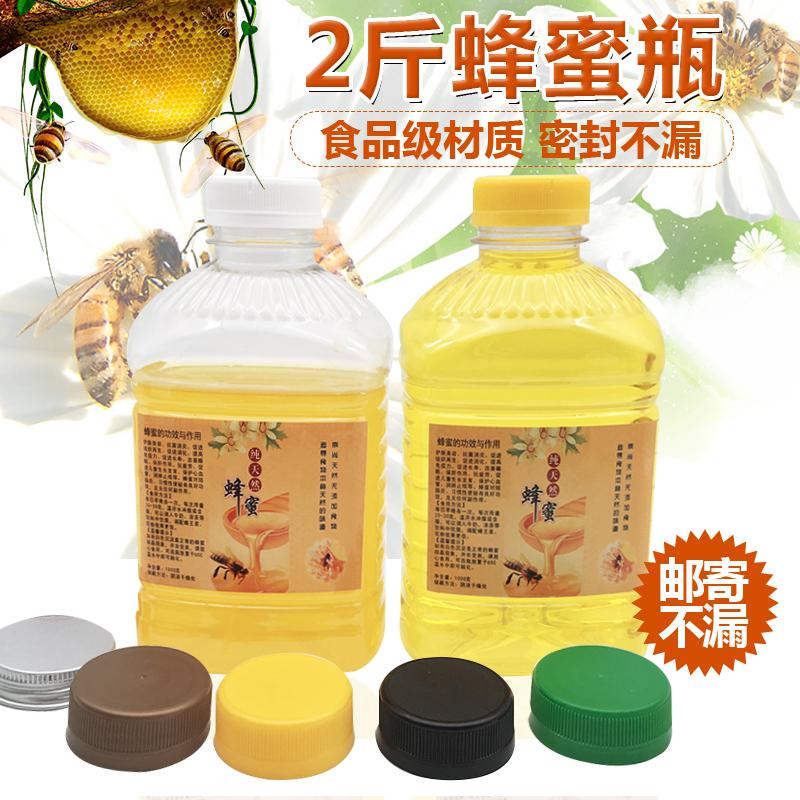 ネットの赤い郵送の蜂蜜の瓶の1斤の2斤の2.5斤の3斤の蜂蜜の缶は密封して速達の蜂蜜の瓶が漏れることはできません。