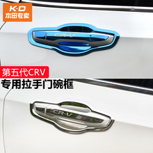 17-19 Honda CRV Modified Door Outside Handle Door Bowl Decoration Five Generation CRV18 Mixed Door Handle Accessories Paste