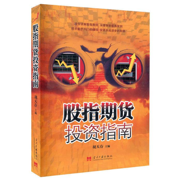 正版包邮 股指期货投资指南 胡天存书籍 股指期货数据 股指期货书籍 期货市场技术分析 书籍t1