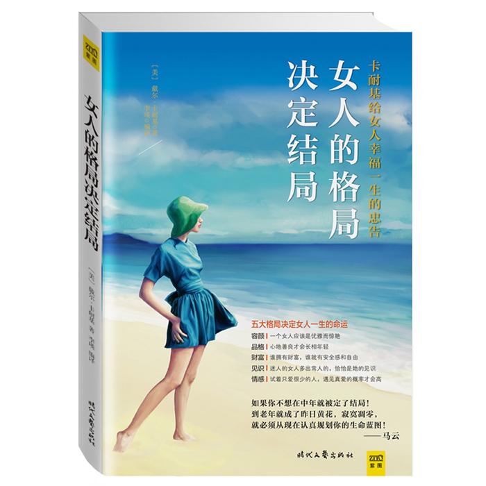抖音书单推荐 女人的格局决定结局 女人的资本做内心强大的女人淡定的女人幸福优雅的女人枕边书 培养提升女性气质励志 书籍lz