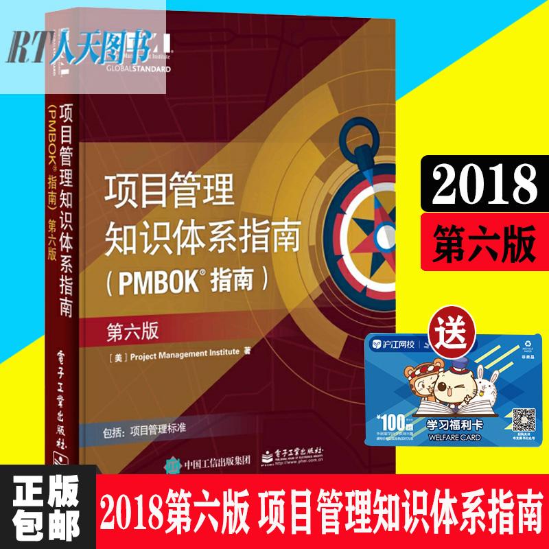 2018第六版 项目管理知识体系指南 PMBOK指南 第6版 项目管理PMP考试制定培训认证教材教程 项目管理从业人员全球性标准工具书籍jg