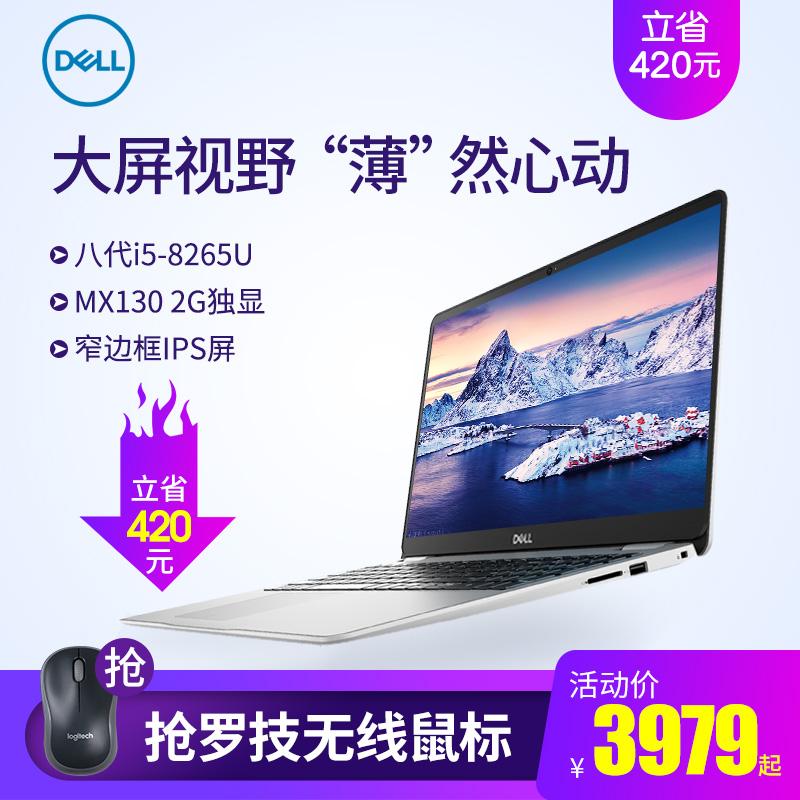 Dell/戴尔 5584 -灵越酷睿八代i5-8265U超薄便携商务办公学生2G独显窄边框游戏超轻薄手提高清新款笔记本电脑
