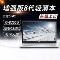 独显女生窄边框超轻薄手提电脑高清笔记本电脑2G超薄便携商务办公学生8265Ui5灵越酷睿八代5584戴尔Dell