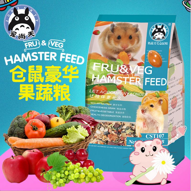 [5个宠物馆饲料,零食]仓鼠粮食 宠尚天 果蔬美毛仓鼠饲料2月销量29件仅售16.8元