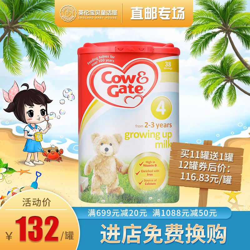 英国牛栏4段COW&Gate 四段婴幼儿奶粉800g罐装2-3岁原装进口
