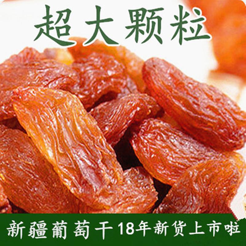 新疆特产吐鲁番特级红香妃王葡萄干500g超大免洗提子干果零食年货