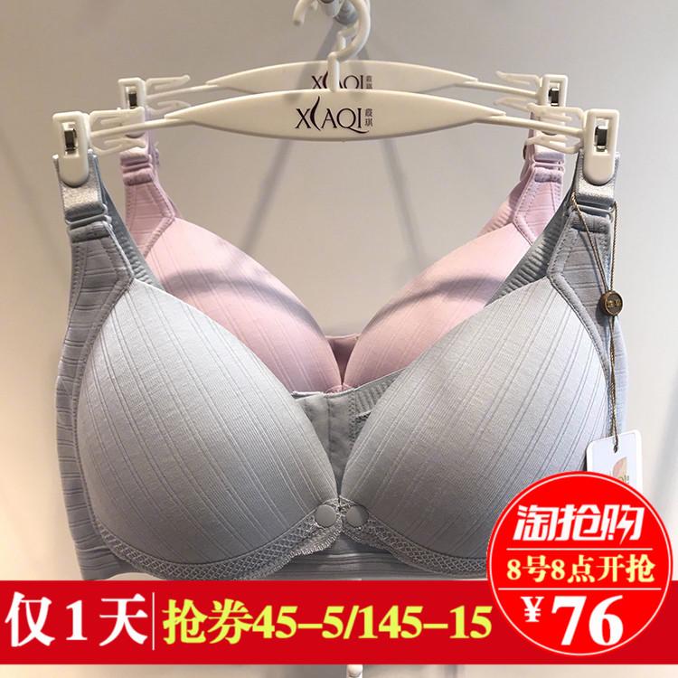 霞琪孕妇内衣胸罩怀孕期纯棉聚拢防下垂舒适全棉薄款专用哺乳文胸