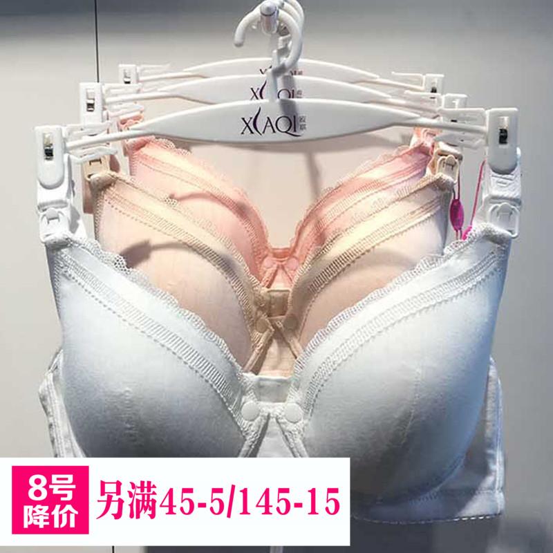 霞琪哺乳文胸喂奶纯棉前开扣式浦母聚拢防下垂怀孕期孕妇内衣胸罩