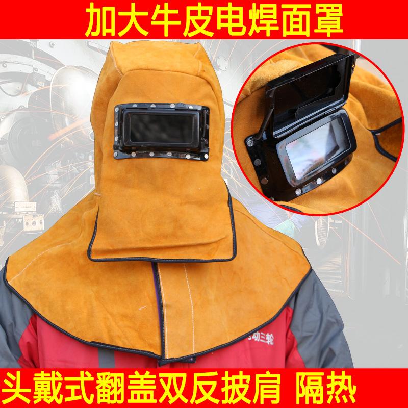 自动变光面罩牛皮 电焊面罩防护眼镜氩弧焊烧焊二保焊头戴式焊帽
