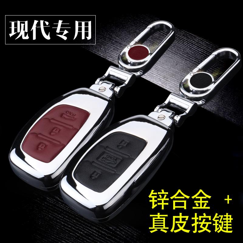 北京现代名图朗动IX35胜达25索纳塔9途胜领动改装车钥匙包套壳扣