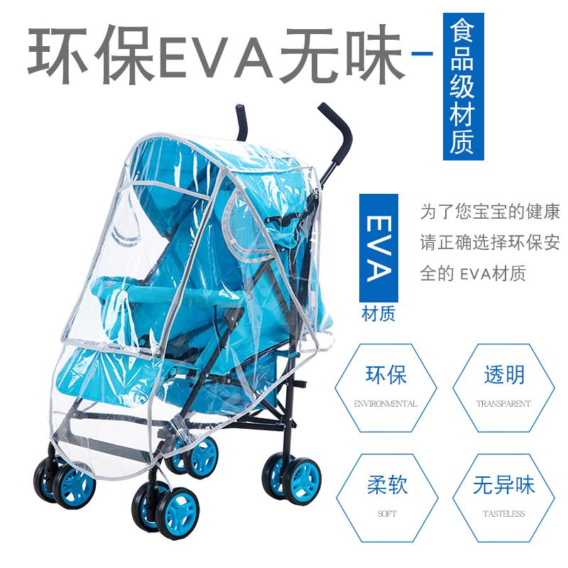 babyzen yoyo婴儿手推车保护雨罩防风寒防雨雪大雨罩全罩式通用款