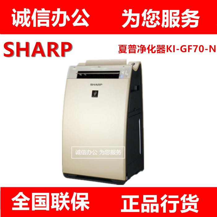 [皓丽诚信办公空气净化,氧吧]夏普KI-GF70-N空气净化器家用月销量0件仅售7499元