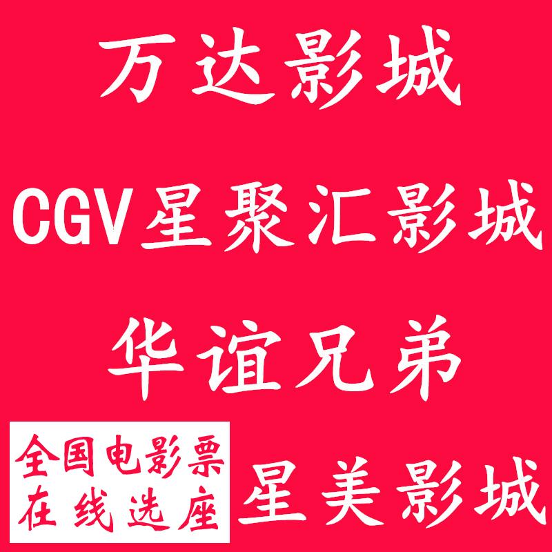 廊坊万达电影票团购 华谊兄弟电影票 CGV星聚汇影城北京上海IMAX