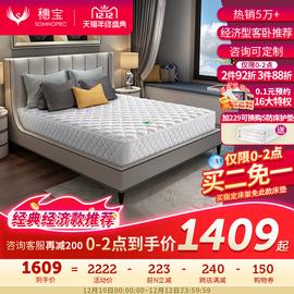 穗宝官方弹簧席梦思床垫加厚1.5m1.8米床经济型家用护脊 堪培拉图片