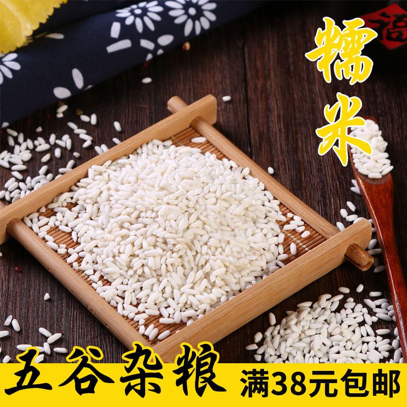 圆粒糯米东北特产江米黏大米包粽子原料五谷杂粮饭白糯米250g包邮